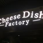 Cheese Dish Factory - お店の目印