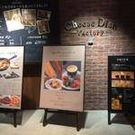 Cheese Dish Factory - お店入口看板