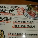 知床漁場プロデュース 炉端焼き とろ函 - メニュー