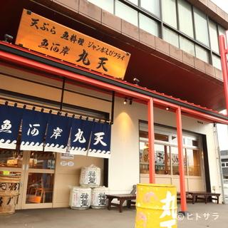 半世紀の歴史を誇る老舗【魚河岸丸天本店】の姉妹店