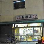 玉川屋酒店 -