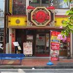 福満園 - 北門通りの本店。