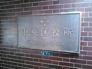 中央区役所 職員食堂