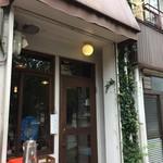 カフェ・ハル - カフェ「ハル」とてもマイペースな素敵カフェ(2017.8.22)