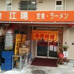 中国料理 江陽 - 目立たない場所ながら繁盛店