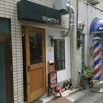 TROMPETTE - 外観(17-08)