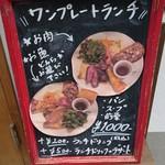 TROMPETTE - 店外 ランチメニュー(17-08)