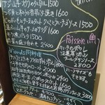 TROMPETTE - 夜のメニュー(17-08)