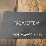 TROMPETTE - 名刺(17-08)