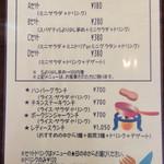 ポワール - 『ポワール 高崎店』メニュー表6「ランチメニュー」