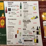 ポワール - 『ポワール 高崎店』メニュー表7「ドリンクメニュー」