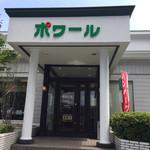ポワール - 『ポワール 高崎店』店舗入口
