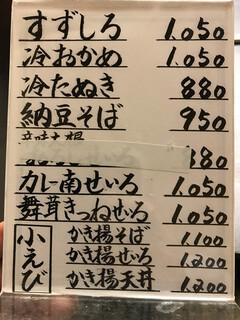 茅場町 長寿庵 -