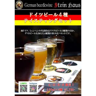 土・日・月・火限定!ドイツビール4種テイスティングセット