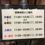 よし寿司 - 営業時間