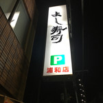 よし寿司 - 看板