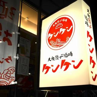 【超お得】1500円単品飲み放題+今なら餃子食べ放題サービス