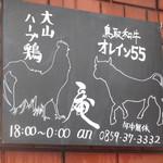 地菜和食 庵 - 看板