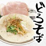 どろそば将 - 大阪「どろそば」誕生!