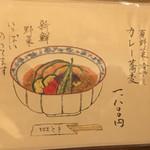 71897537 - 夏野菜冷やしカレー蕎麦 1800円