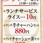 どろそば将 - 11:00~14:00までのランチタイム限定