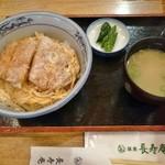 銀座 長寿庵 - かつ丼 1,100円