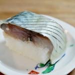 71902061 - 鯖寿司