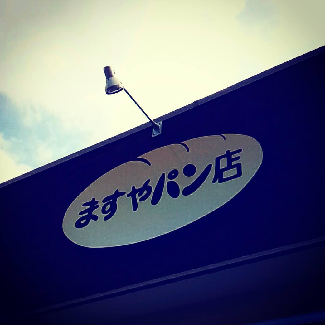 ますやパン店 name=