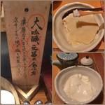 71906800 - 大吟醸豆腐