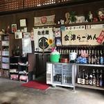 会津らーめん 磐梯山 - 厨房は この奥です