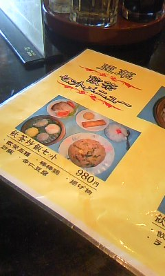 中国料理 亜華