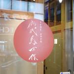 完全個室居酒屋 初代鳥万作 - 2017/8/☆  入り口