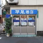 平尾酒店 - 立呑コーナーの入口