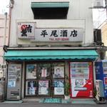 平尾酒店 - 外観