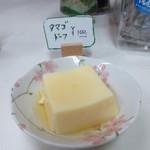 平尾酒店 - タマゴドーフ 100円