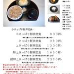駿河 - 昼限定メニュ さっぱり豚丼定食