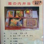 鰻割烹 伊豆栄 梅川亭 - メニュー 2017年8月