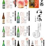 魚・食・笑 ちょうど - 季節の日本酒