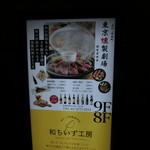 個室居酒屋 東京燻製劇場 - エレベーター近くの看板