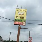 九十九里ファーム たまご屋さんコッコ - 看板