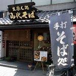 山代 - お店の概観です。 大阪の老舗おそば屋さんって感じの趣きですね。