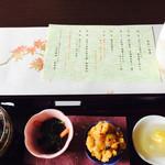 日本料理松風庵 - 前菜