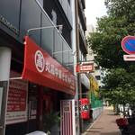 71922392 - オープン半年の和歌山ラーメンのお店です(2017.8.23)