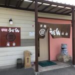 滝音 - 滝音さん入口