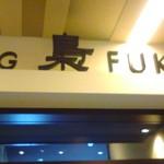 豊洲ダイニング梟 - 看板