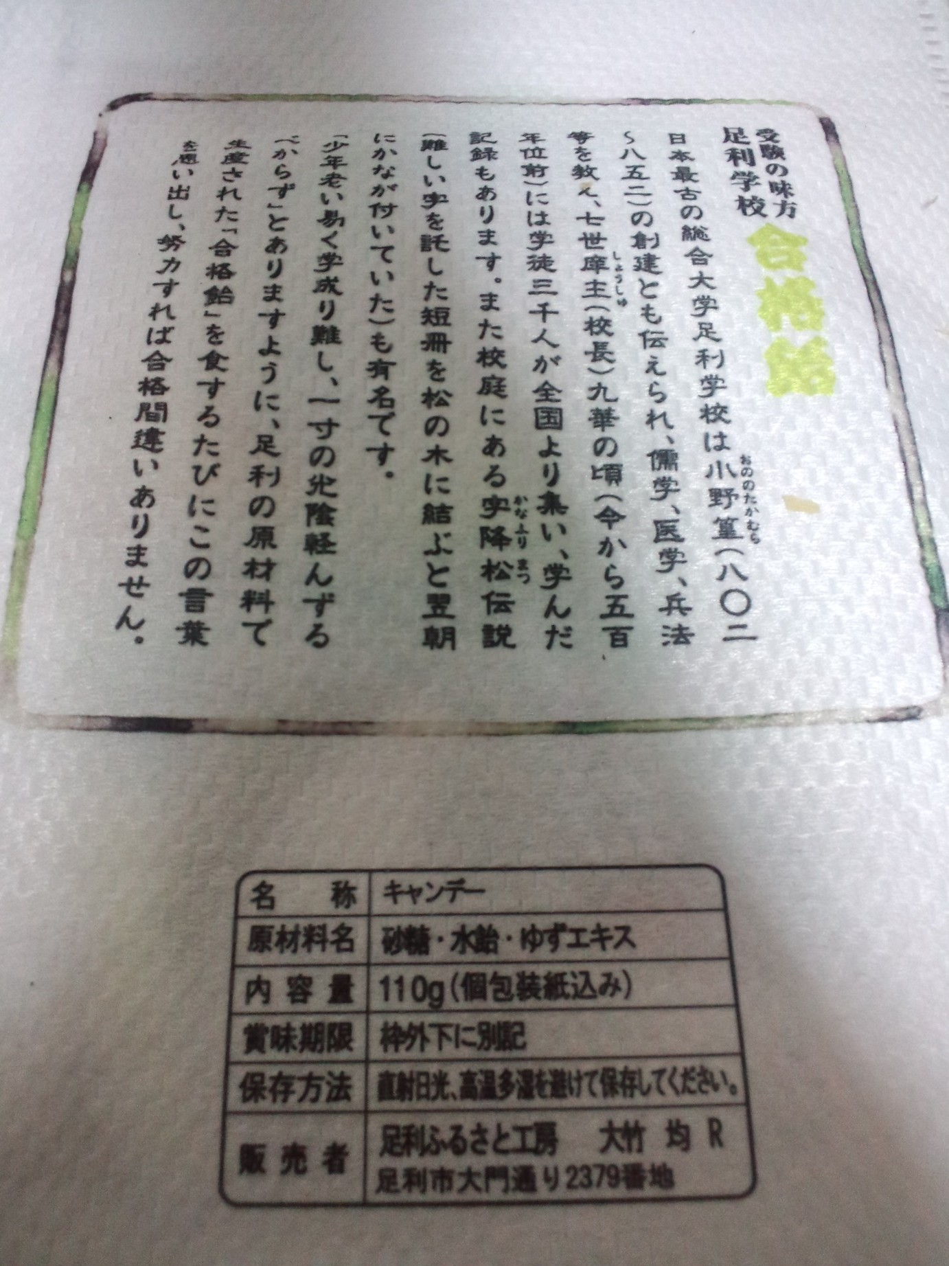 足利ふるさと工房 name=