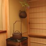 木山 - 茶道コーナー