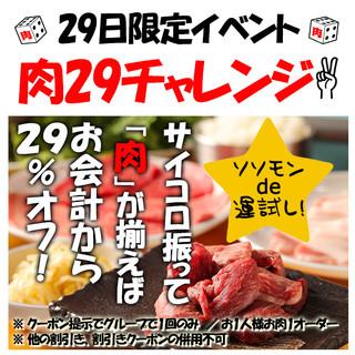 【イベント情報】ソソモンでお得に乾杯!