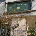 ガーデン&クラフツ カフェ - この看板が目印