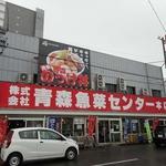 青森魚菜センター - 青森魚菜センター